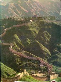Zhonghua-renmin-gongheguo-fen-sheng-dituji.