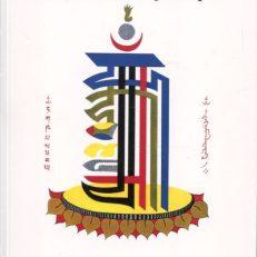 Tibetische Medizinphilosophie. Der Mensch als Mikrokosmos.